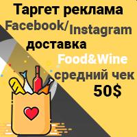 Таргетированная реклама Facebook/Instagram, Доставка Food&Wine,