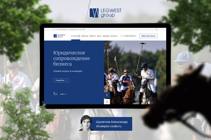 "Разработка сайта ""LEGWEST group"""