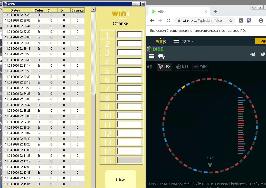 Пасер рулетки с WINK в Excel