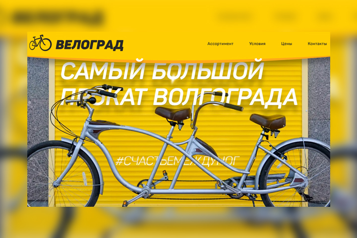 Велоград34