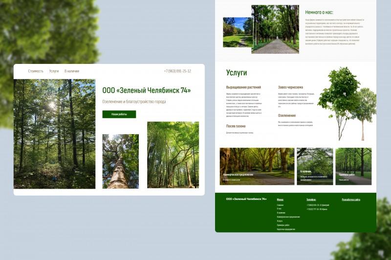 Сайт для ООО «Зеленый Челябинск 74»