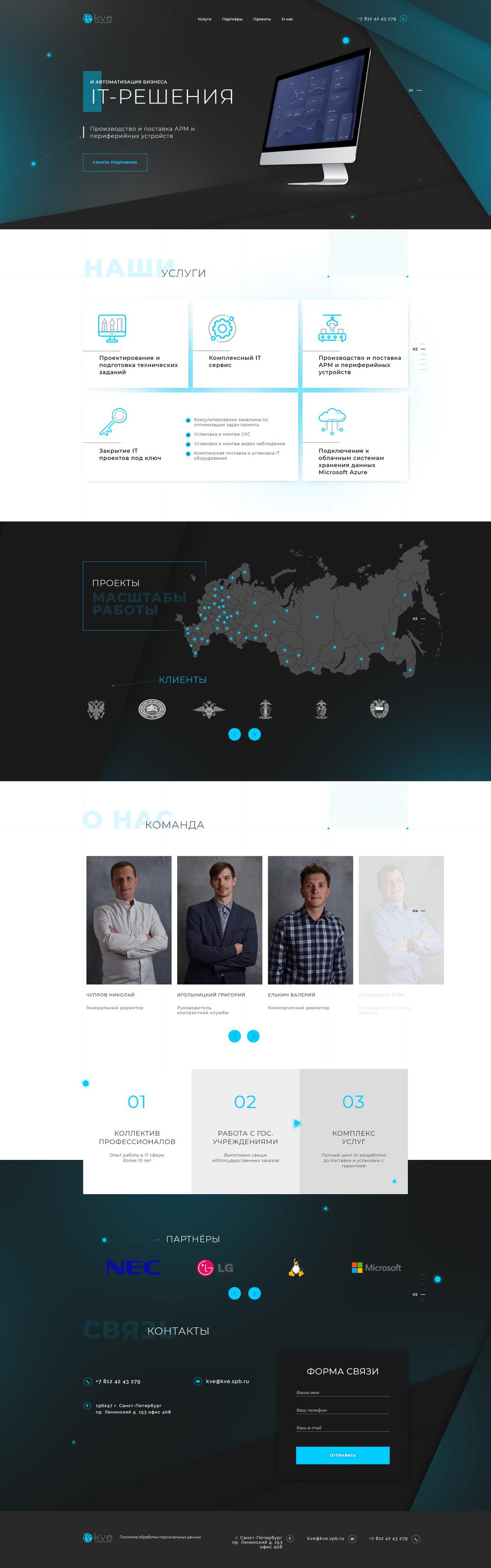 Вёрстка дизайн-макета лэндинга для IT-компании