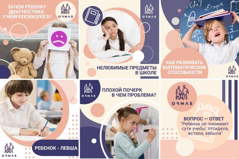 SMM для детского нейропсихологического центра