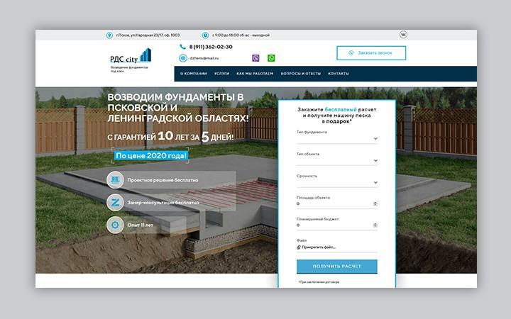 Разработка сайта «РДС-city»