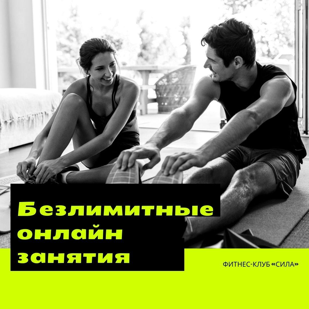 Реклама по онлайн фитнесу