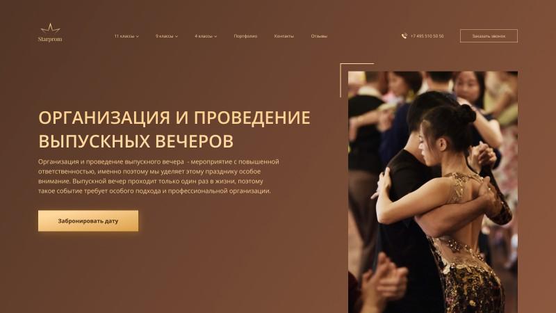 Event-агентство