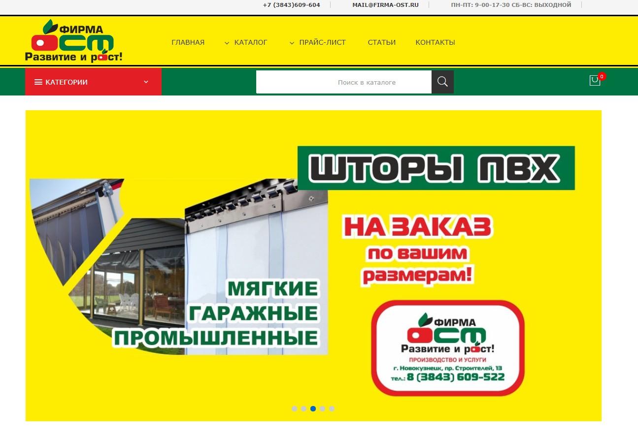 firma-ost.ru