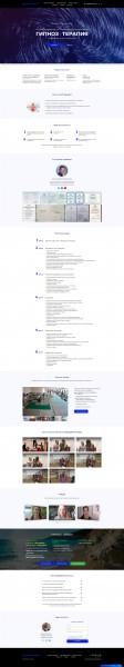Разработка сайта для 6-ти дневного обучающего курса гипнотерапии