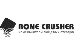 Bone Crusher - измельчители пищевых отходов