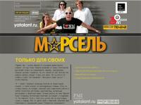 Промо сайт Марсель