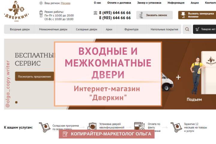 Входные и межкомнатные двери в Москве. Интернет-магазин ДВЕРКИН