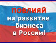 Баннер для Ассоциации Молодых Предпринимателей России