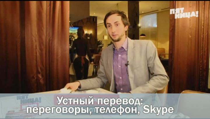 Устный перевод: деловые переговоры, в том числе телефон / Skype