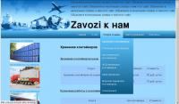 zavozi.com
