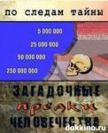 """Загадочные предки человечества (тк """"Культура"""")"""