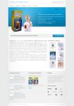 Сайт-визитка производственной компании автоматов для вендинга