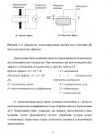 Перевод диссертации (Полимеры)