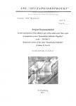 Перевод проектной документации RU-EN