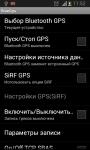 Внешний BlueTooth GPS-приемник на Андроид + клиент SBAS