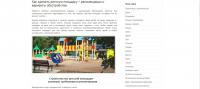 Как сделать детскую площадку - рекомендации и варианты