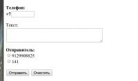 Организация SMS шлюза для отправки смс через web-форму