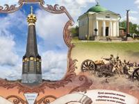 календарь Газпром Межрегионгаз Москва-200 лет Бородино
