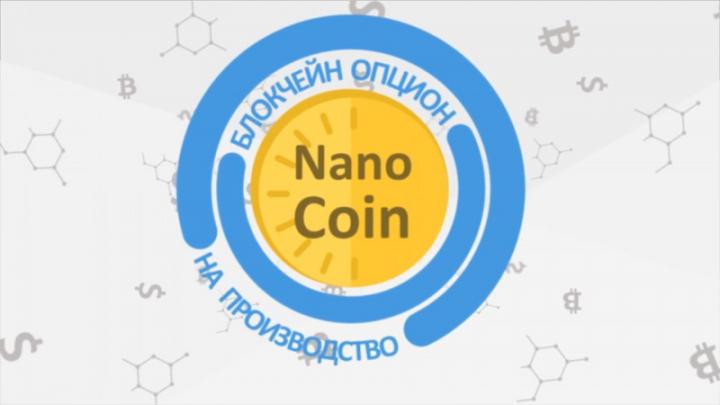 Видеоролик_NanoCoin