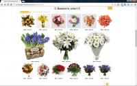 Сайт с каталогом цветов