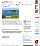 Динар - изумрудное побережье Франции