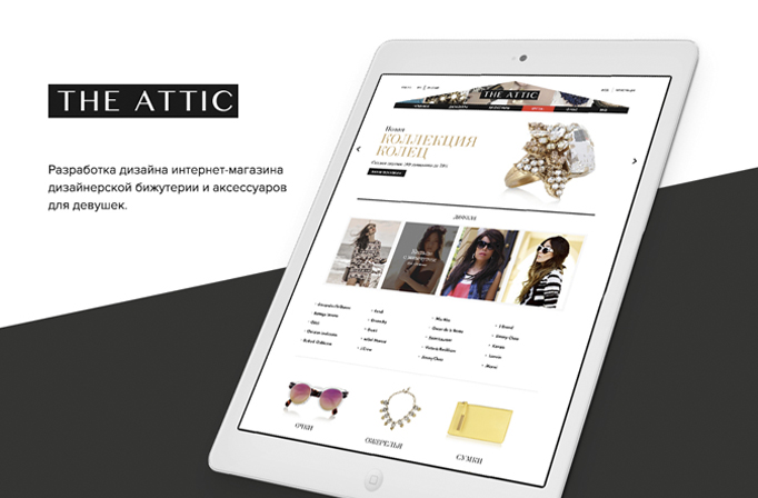 Интернет-магазин дизайнерском бижутерии и аксессуаров