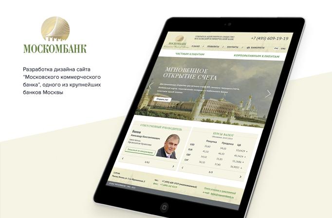 Сайт для Московского коммерческого банка
