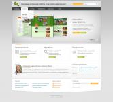 Форинтер - веб студия