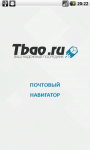Android. Tbao-tk