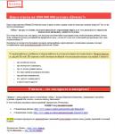 Рассылка - Менделеев: текст рассылки, продажа товара: аудио энци