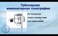 Стомалология слайд-шоу