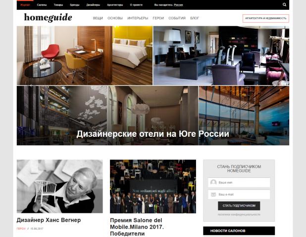 WordPress - Homeguide Интерьерные салоны России