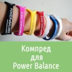 Коммерческое предложение Power Balance