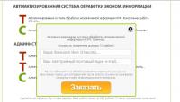 Система продаж для сайта электронных архивов