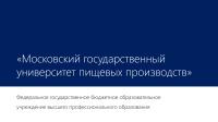 Разработка презентации МГУПП для представления в Минобрнауки РФ