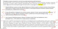 Пример корректуры в Adobe Acrobat