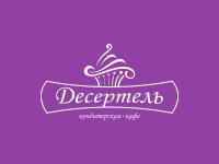 Десертель