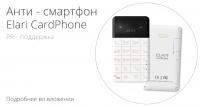 Elari CardPhone | PR-поддержка