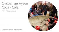 Открытие музея Coca-Cola | PR-поддержка