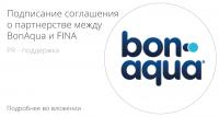 FINA и BonAqua | PR-поддержка