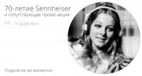 70-летие компании Sennheiser | PR-поддержка