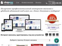 «Shopegg» — супермаркет интернет-магазинов, у нас Вы можете купи