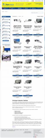 Интернет-магазин по продаже легковых прицепов.