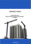 Бизнес-план Строительство многоэтажной жилой застройки
