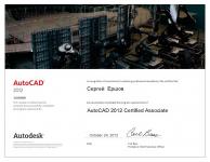Сертификат от Autodesk