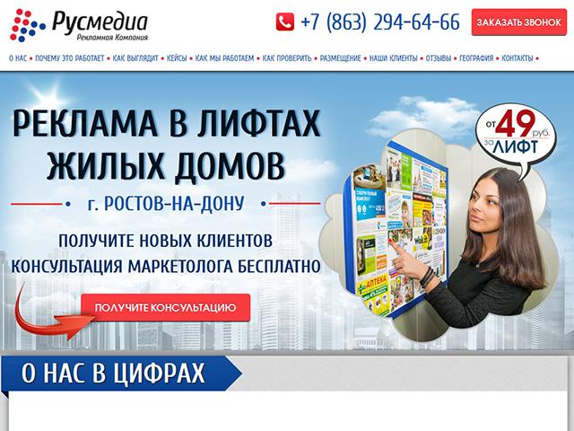 LP для рекламного агентства, 2014 г.